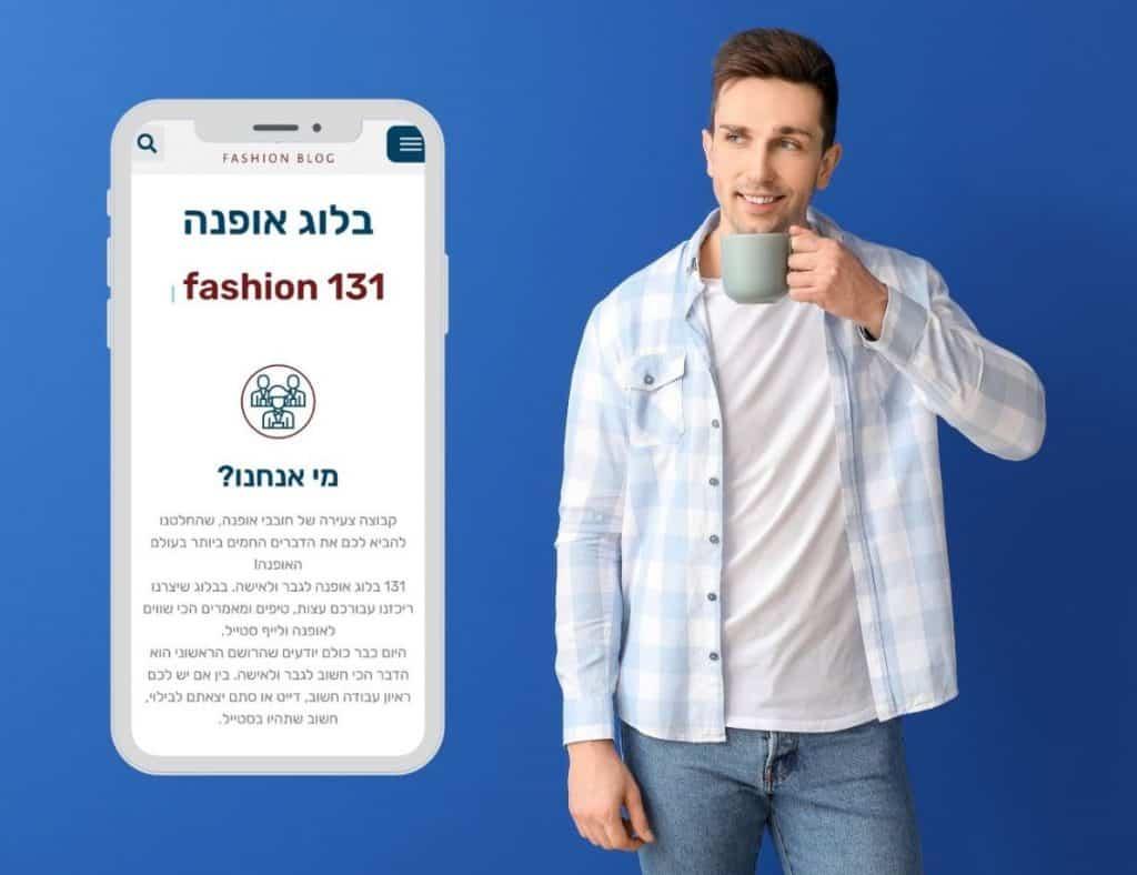 תמונה של דוגמן עם קפה ורקע כחול מצטלם לאתר 131 בלוג אופנת גברים